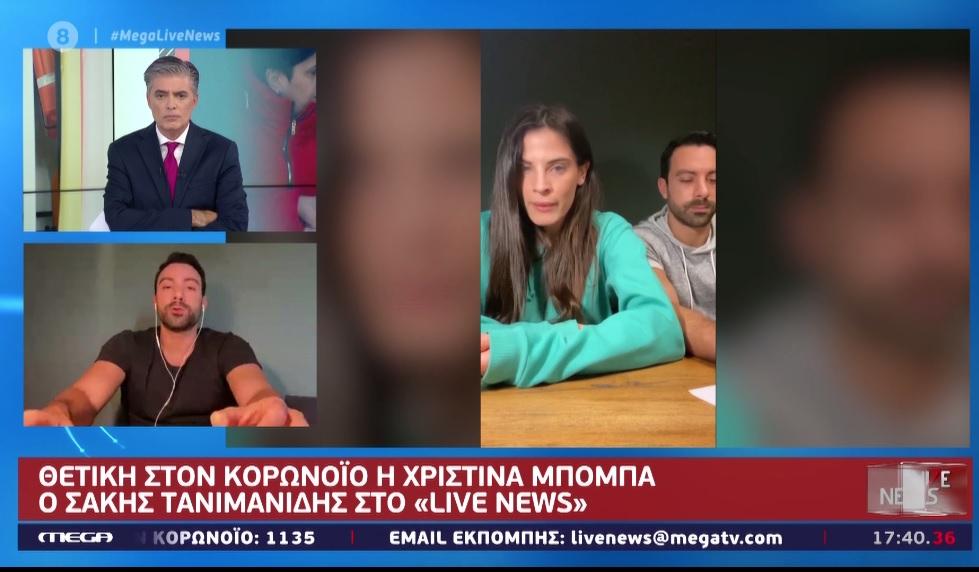 Σάκης Τανιμανίδης: Όσα είπε στο Νίκο Ευαγγελάτο για την Χριστίνα Μπόμπα και τον κορονοϊό! Βίντεο | tlife.gr