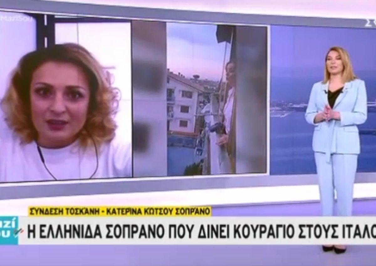 Μαζί σου: Η Ελληνίδα σοπράνο που δίνει κουράγιο στους Ιταλούς μιλά στην Τατιάνα Στεφανίδου! [video] | tlife.gr