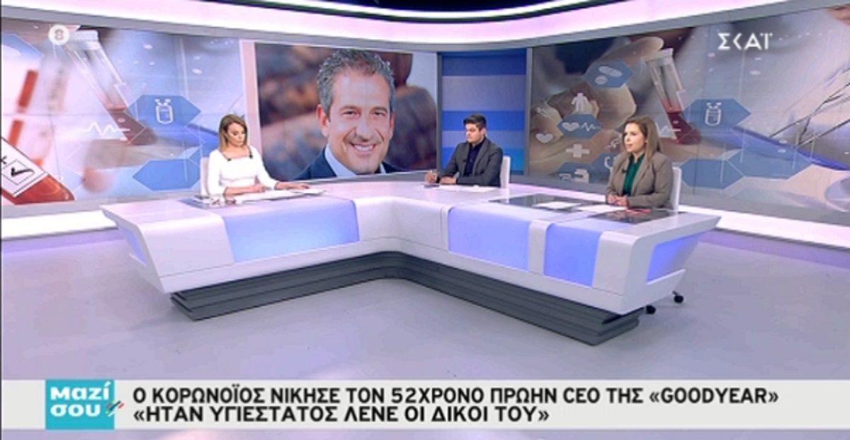 Συγκλονίζει στο «Μαζί σου» ο γιος του 52χρονου που πέθανε από κορονοϊό [video]   tlife.gr