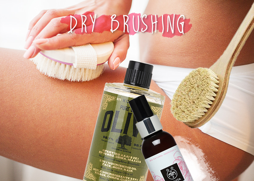 Dry brushing! Αυτό είναι το μυστικό μας για super απαλή επιδερμίδα αλλά και για την κυτταρίτιδα!
