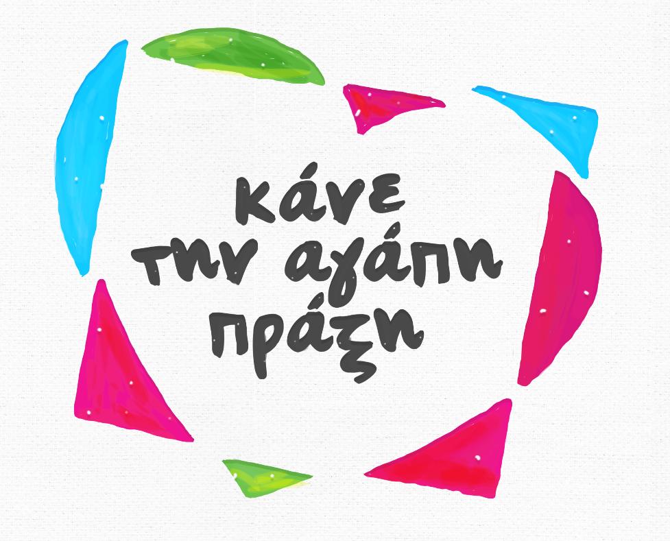 Ο Αnt1 αυτό το Πάσχα, στηρίζει τη «Μέριμνα»- Στηρίζει τα παιδιά που βιώνουν απώλεια αγαπημένου τους προσώπου | tlife.gr
