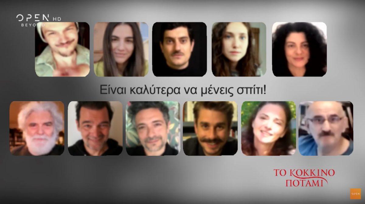 Κόκκινο Ποτάμι: Το μήνυμα των πρωταγωνιστών της σειράς για τον κορονοϊό και την καραντίνα! [video] | tlife.gr