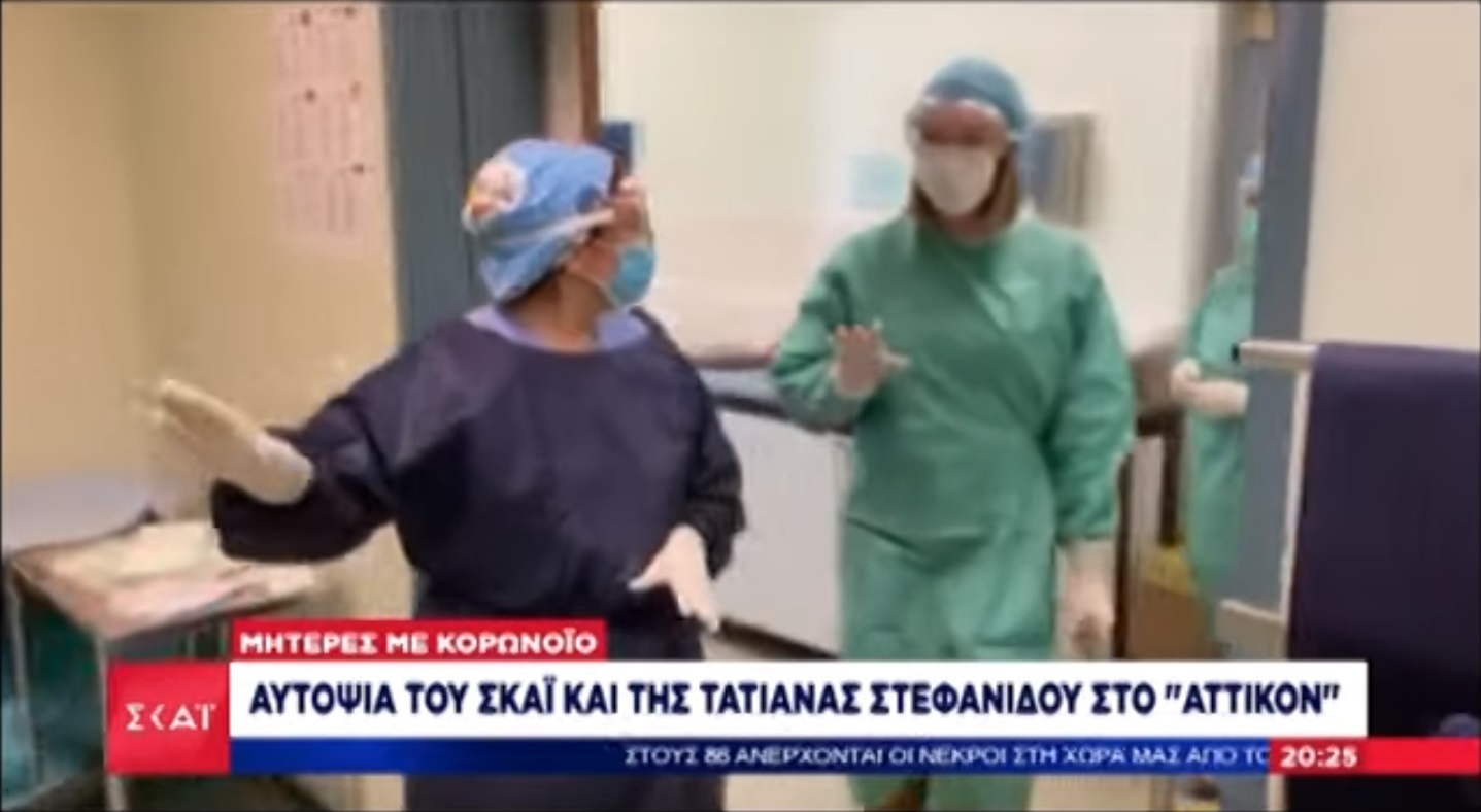 Αυτοψία της Τατιάνας Στεφανίδου στην μαιευτική κλινική του Αττικόν!