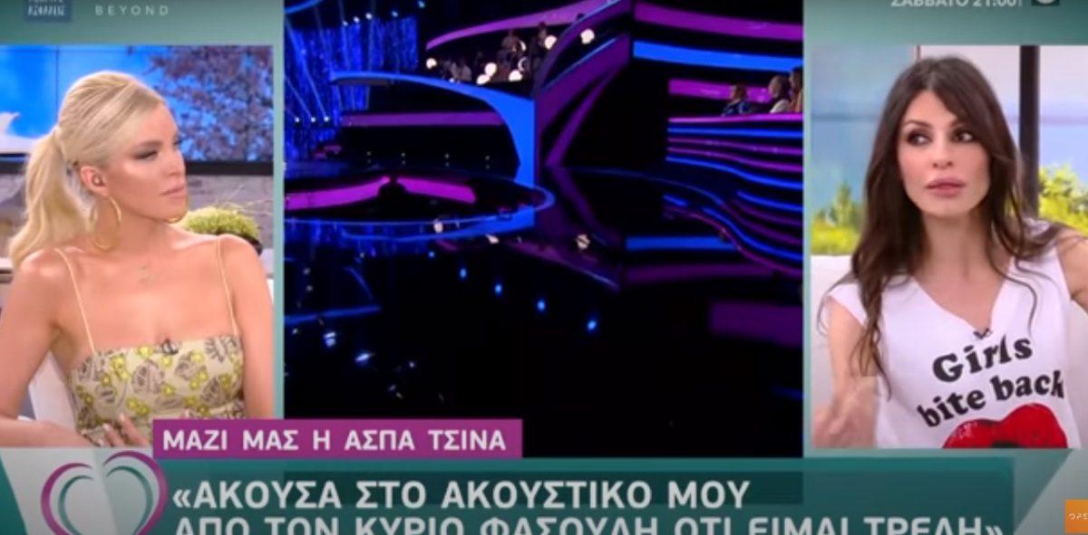 Άσπα Τσίνα: «Άκουσα στο ακουστικό μου από τον κύριο Φασουλή ότι είμαι τρελή» [video]   tlife.gr