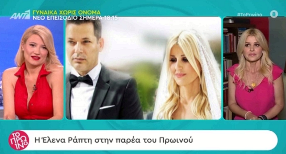 Έλενα Ράπτη: Η εξομολόγηση για την γνωριμία και τον γάμο της με τον Κίμωνα Μπάλλα [video]