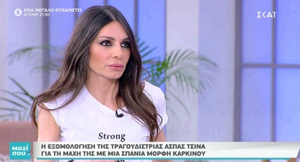 Άσπα Τσίνα: Η εξομολόγηση στο «Μαζί σου» για τη μάχη της με μια σπάνια μορφή καρκίνου  | tlife.gr