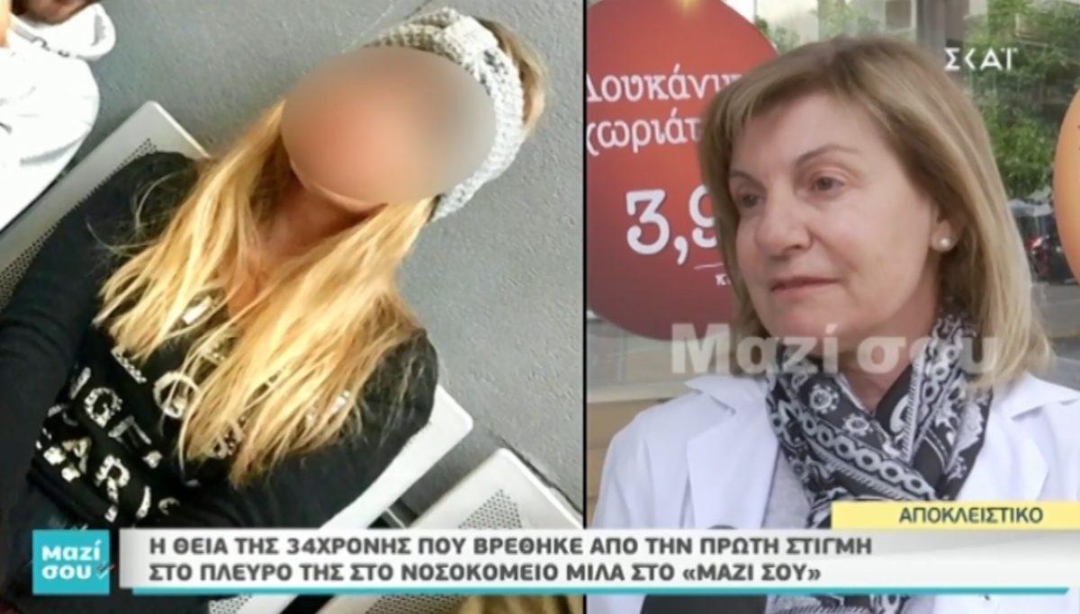 Η θεία της 34χρονης Ιωάννας που δέχτηκε επίθεση με βιτριόλι στο «Μαζί Σου» [video] | tlife.gr
