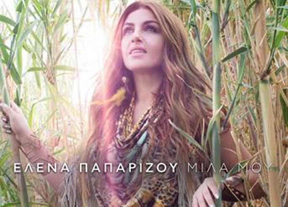 Έλενα Παπαρίζου: Το «Μίλα μου» είναι το hit του καλοκαιριού! Δες το video clip | tlife.gr