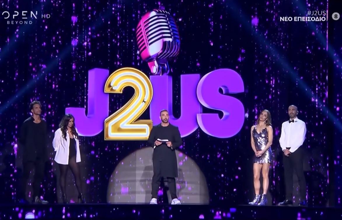 J2US: Αυτό είναι το ζευγάρι που αποχώρησε στο τρίτο επεισόδιο!