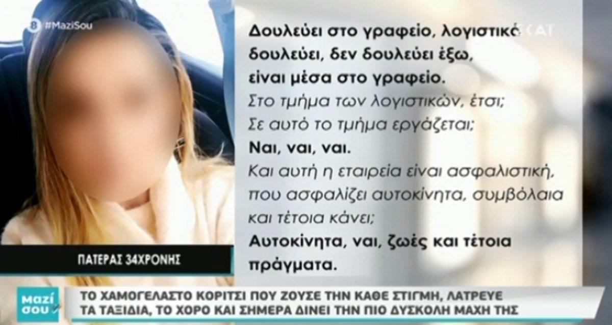 Μαζί σου: Τι αποκαλύπτει ο πατέρας της 34χρονης που δέχτηκε επίθεση με καυστικό υγρό! [video] | tlife.gr