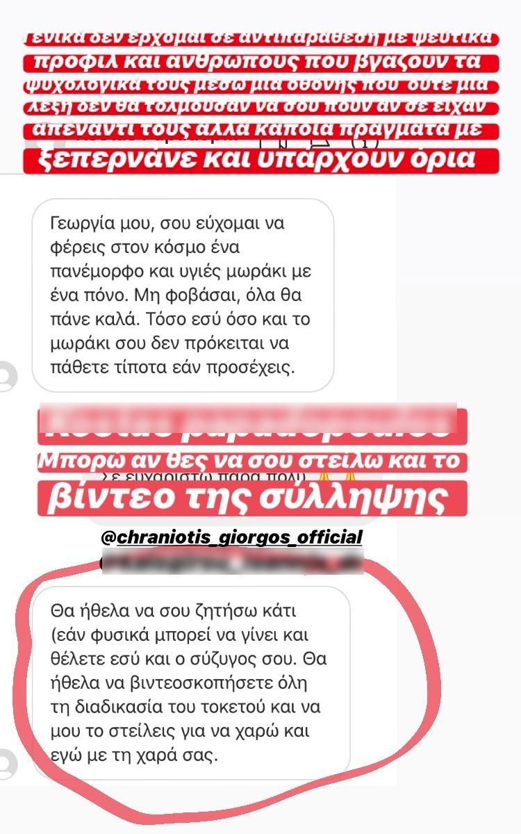 Γεωργία Αβασκαντήρα: Το προσβλητικό μήνυμα που δέχτηκε η σύζυγος του Χρανιώτη από follower