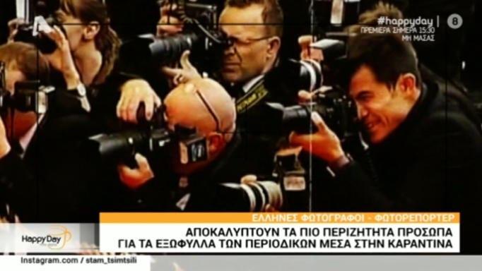 Αυτά είναι τα διάσημα πρόσωπα που «πούλησαν» στην Ελλάδα μέσα στην καραντίνα! [video]