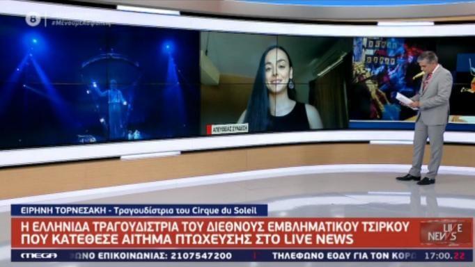 Άδοξο τέλος για το «Cirque Du Soleil» – Ελληνίδα εργαζόμενη, στο Live News   tlife.gr