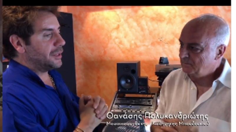 Ο Θανάσης Πολυκανδριώτης στηρίζει τον Γιώργο Μαζωνάκη για το… μπουζούκι! video