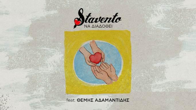Συνεργασία έκπληξη Stavento – Θέμη Αδαμαντίδη! Βίντεο