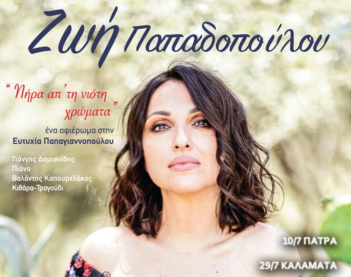Ζωή Παπαδοπούλου: Επιστρέφει μουσικά με μια υπέροχη διασκευή! Video