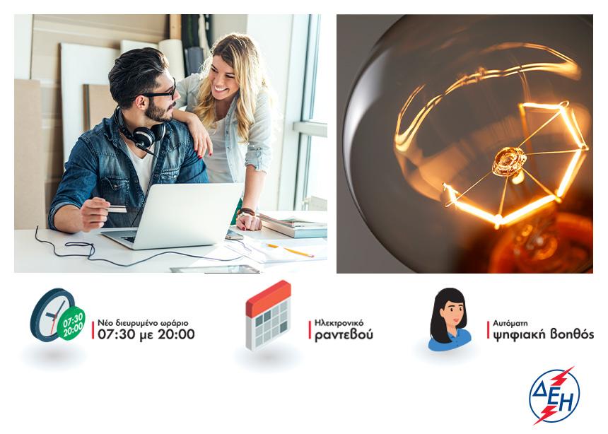 Η ΔΕΗ εγκαινιάζει τρεις νέες ψηφιακές υπηρεσίες για να σε εξυπηρετήσει καλύτερα!   tlife.gr