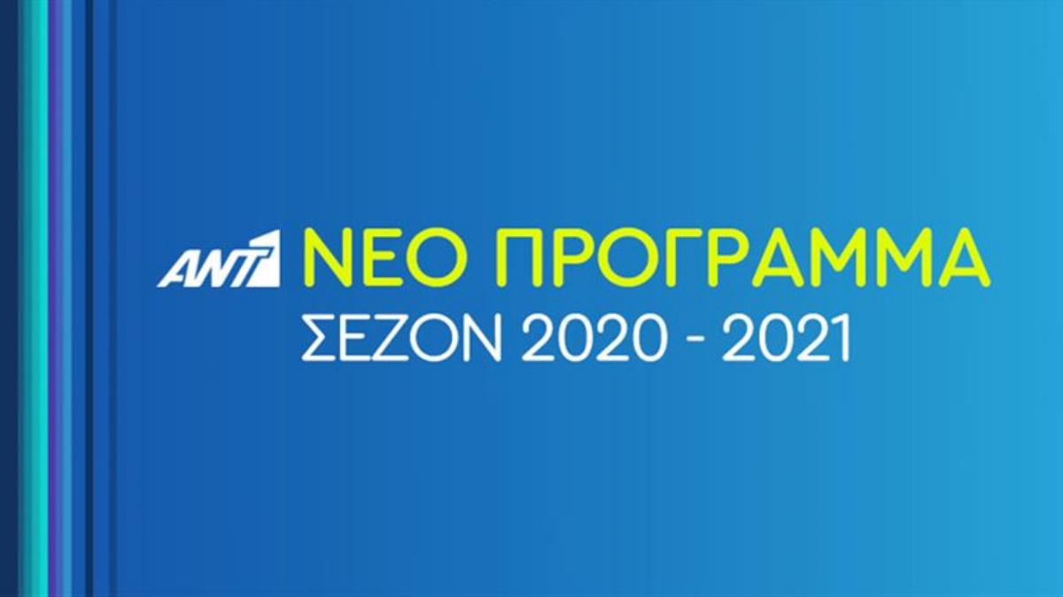 Παρουσιάστηκε το νέο πρόγραμμα του ΑΝΤ1 για τη σεζόν 2020 – 2021!