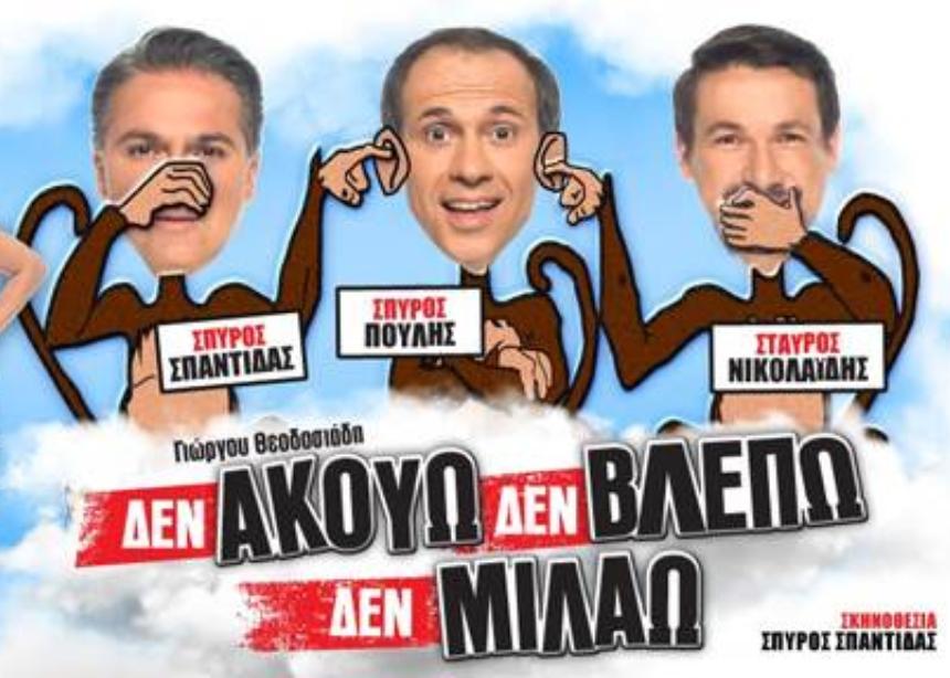 «Δεν ακούω, δεν βλέπω, δεν μιλάω»: Η σπαρταριστή κωμωδία επιστρέφει! | tlife.gr