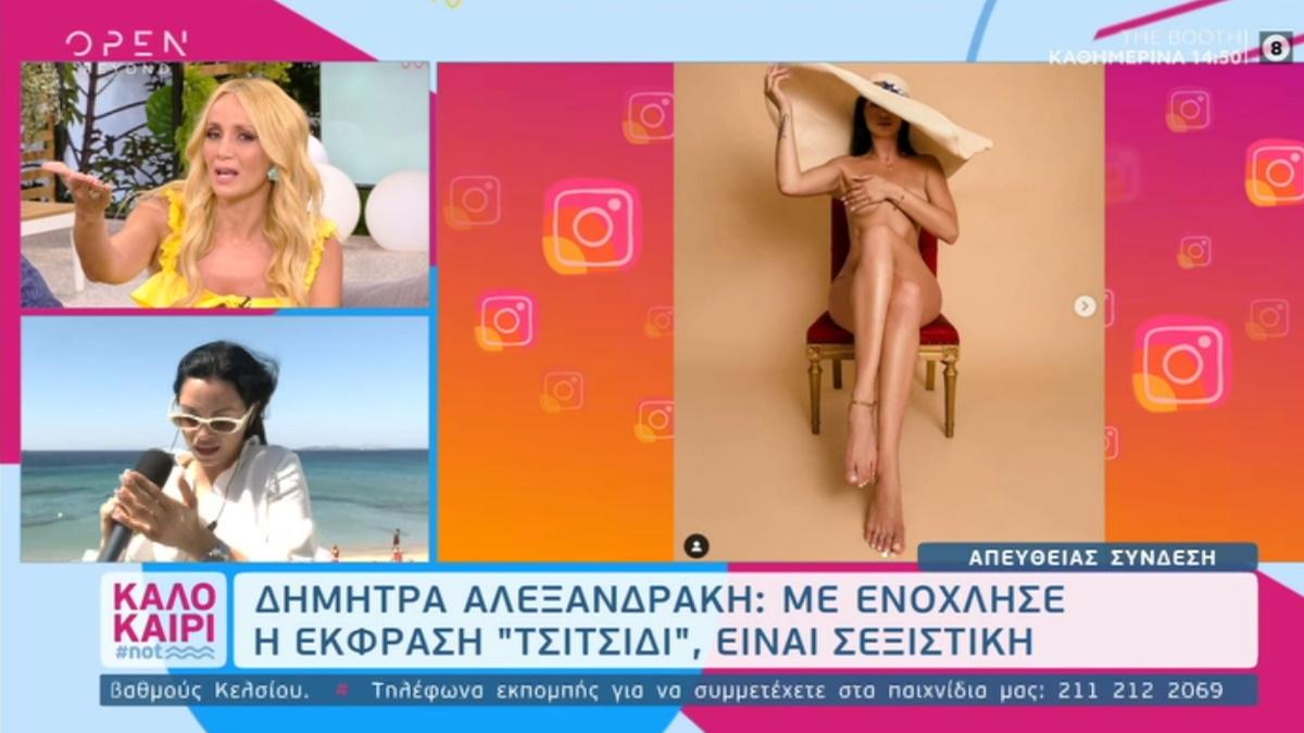 """Ένταση στο """"Καλοκαίρι #Not"""" με τη Δήμητρα Αλεξανδράκη – """"Με ενόχλησε το σχόλιο τσιτσίδι, είναι σεξιστικό…"""" [video]"""