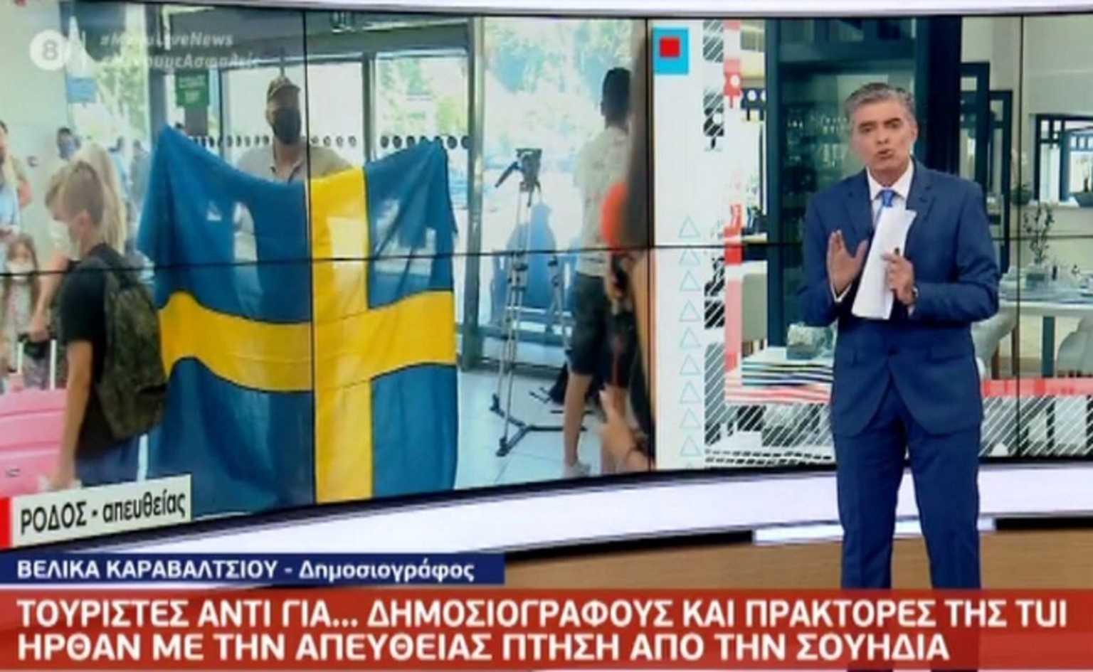 Οι Σουηδοί «δημοσιογράφοι» στην Ρόδο ήταν τελικά… τουρίστες! Αποκαλυπτικό ρεπορτάζ του Live News