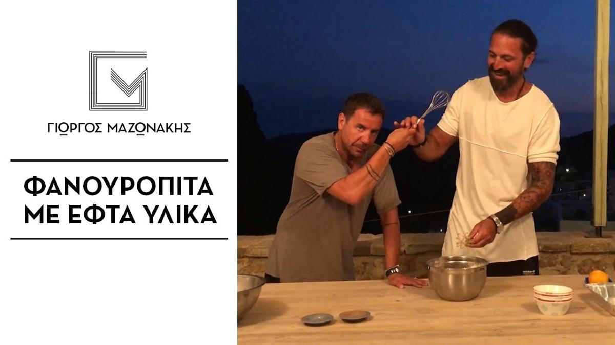Γιώργος Μαζωνάκης: Φτιάχνει φανουρόπιτα στη Σητεία με τον Δημήτρη Μακρυνιώτη! Βίντεο
