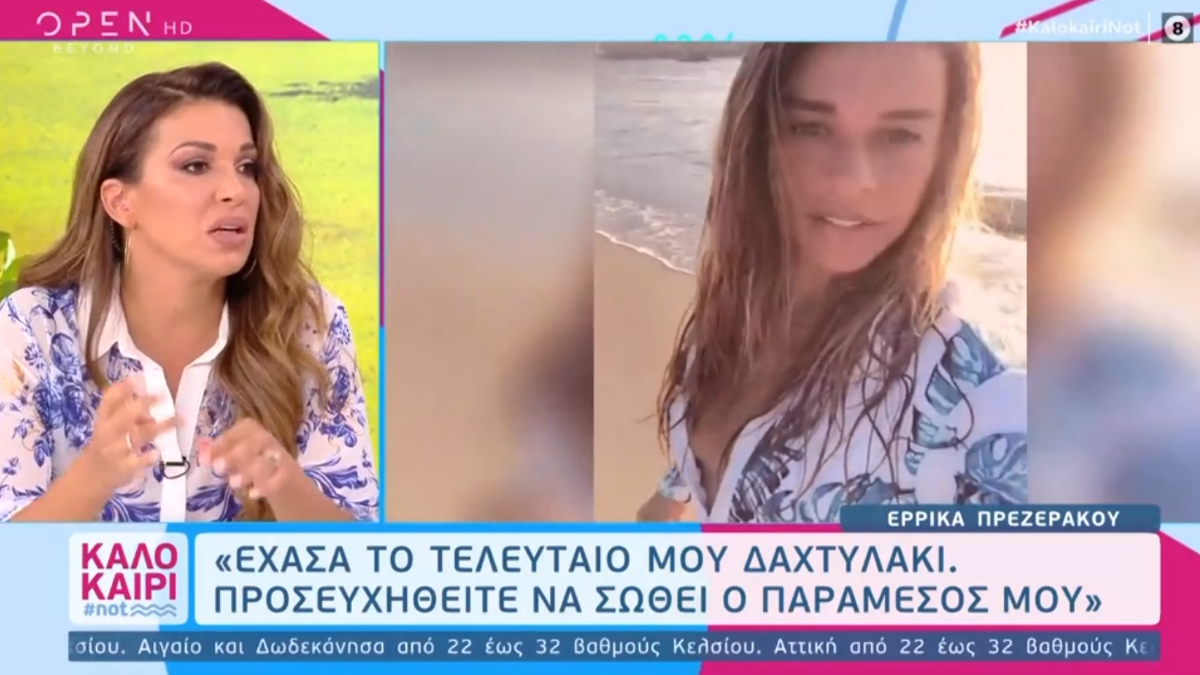 Ελένη Χατζίδου: Τι αποκάλυψε για την επικοινωνία της με την Έρρικα Πρεζεράκου μετά το ατύχημα! [video]
