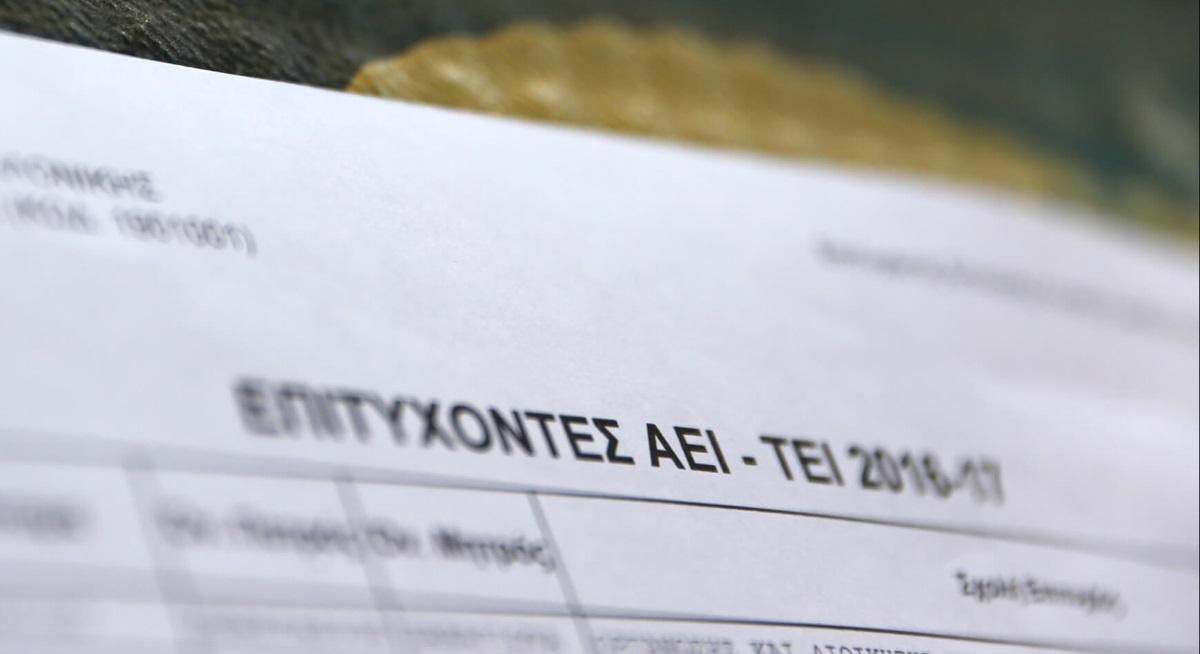Βάσεις 2020: Εδώ θα δεις τα αποτελέσματα των Πανελληνίων!