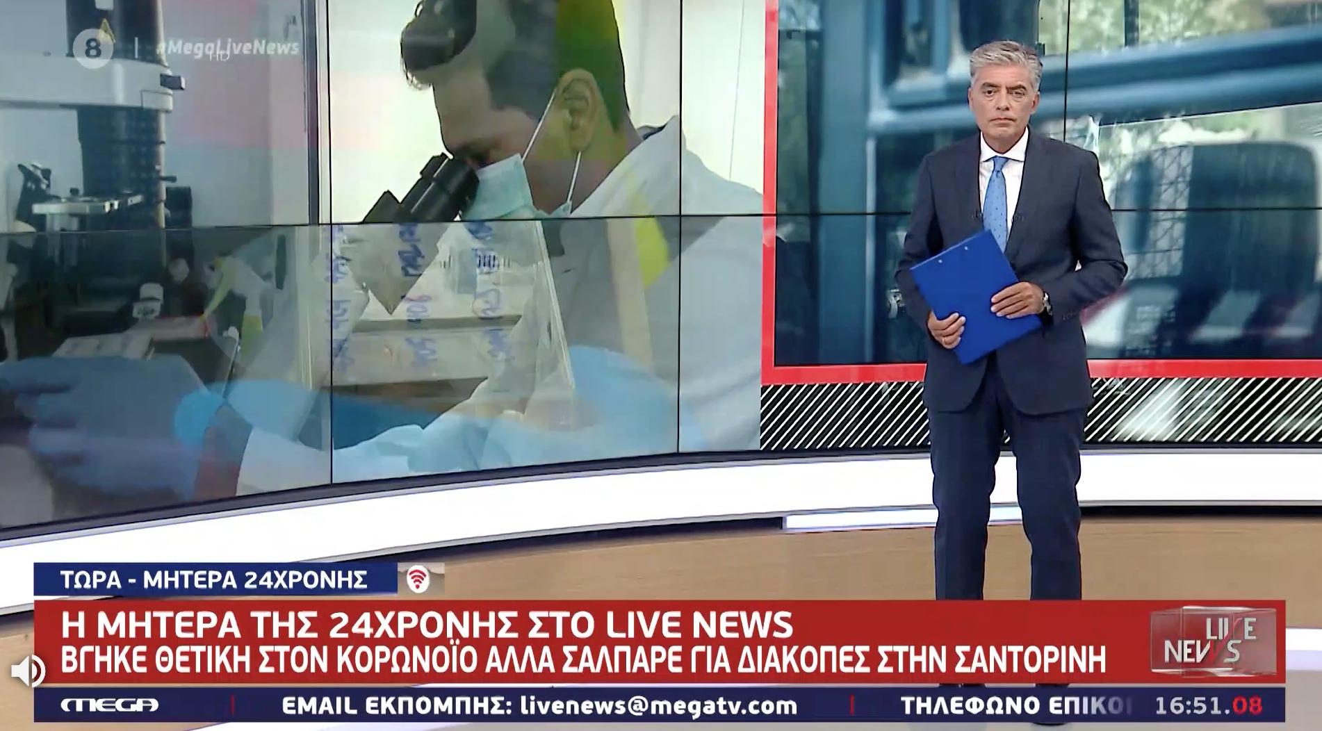 Live News: Μητέρα 24χρονης που ταξίδεψε στη Σαντορίνη ενώ ήταν θετική: «Αμφιβάλλω αν υπάρχει κορονοϊός»