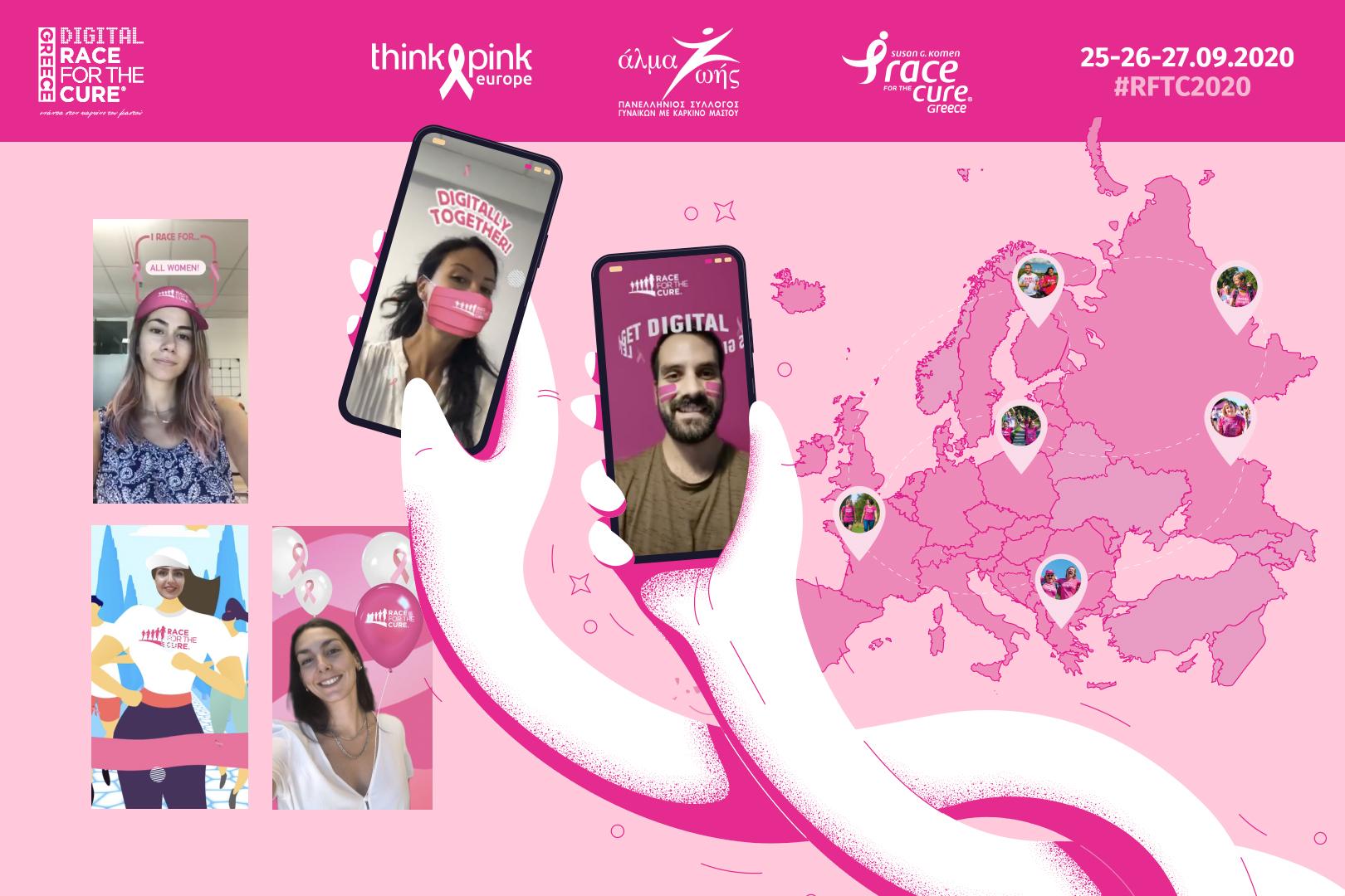 Greece Race for the Cure 2020: Φέτος, τρέχουμε αλλιώς!