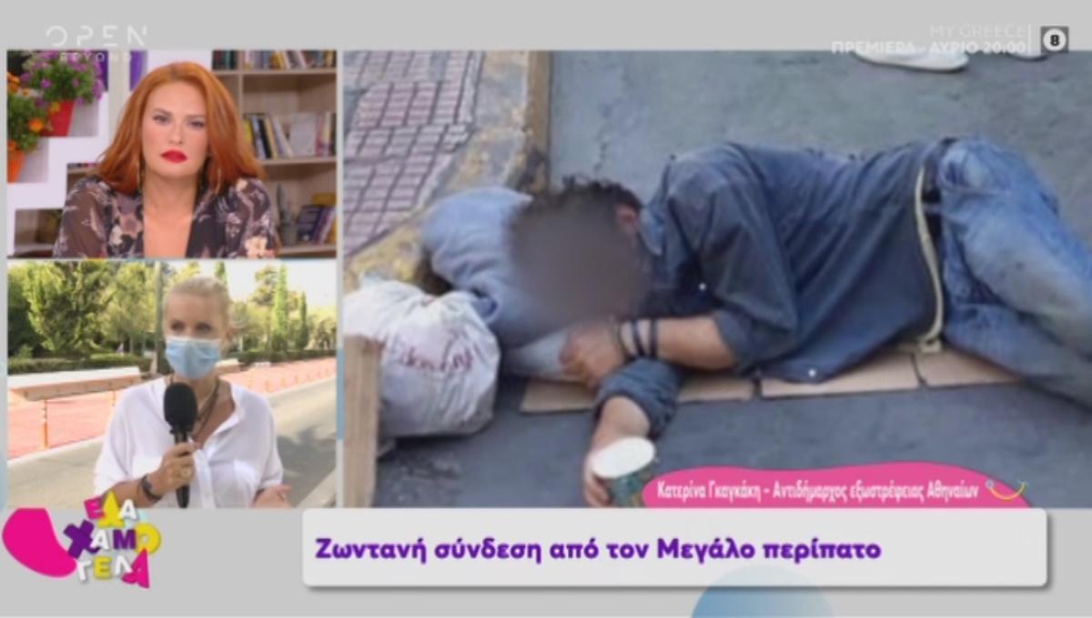 """Η Κατερίνα Γκαγκάκη ξεσπά για τη φωτογράφιση που έκανε ο Δημήτρης Σκουλός δίπλα σε άστεγο – """"Αυτό με τρομάζει πολύ…"""" (video)"""