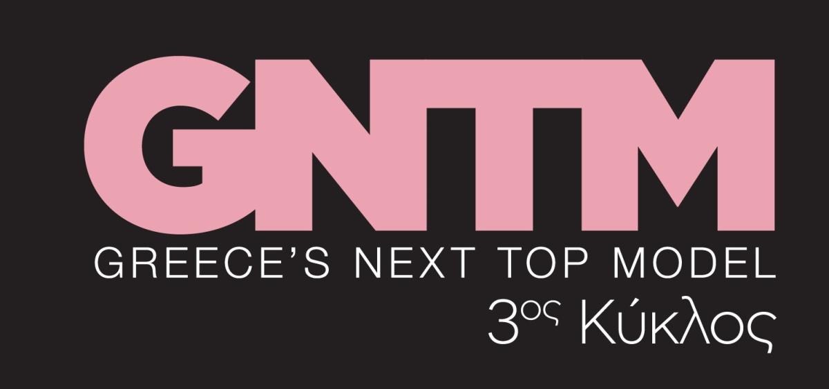 GNTM 3: Η επίσημη ανακοίνωση για την πρεμιέρα του τρίτου κύκλου!