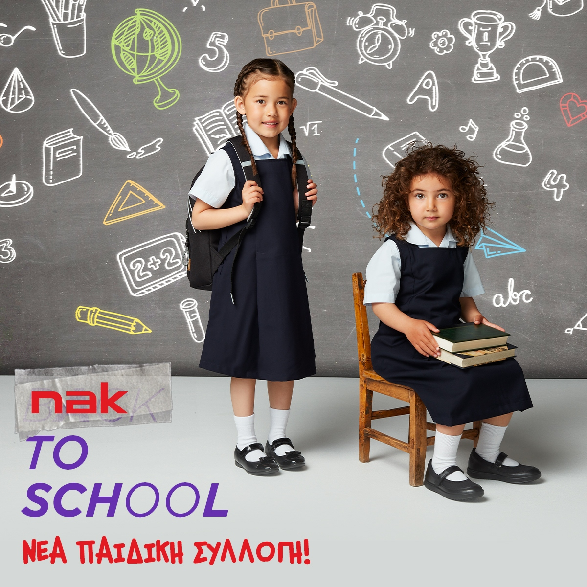 Back to School με τη NAK Shoes!
