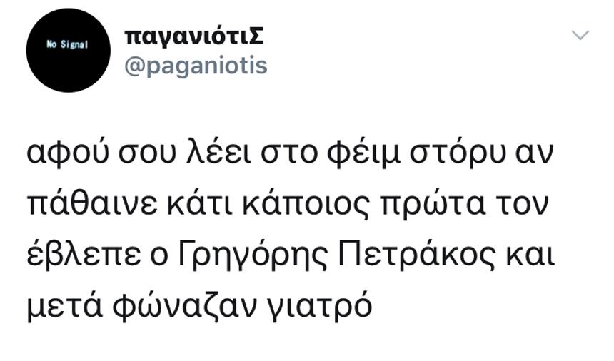 Γιατί η εκπομπή του Σρόιτερ με καλεσμένους τον Γρηγόρη Πετράκο και καθηγητές Λοιμοξιωλογίας δεν προβλήθηκε ποτέ;