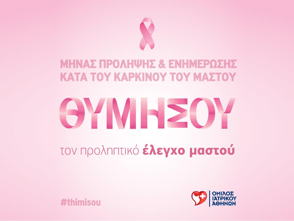 Η πρόληψη του καρκίνου του μαστού και η αξία του προγράμματος μαστογραφικού ελέγχου