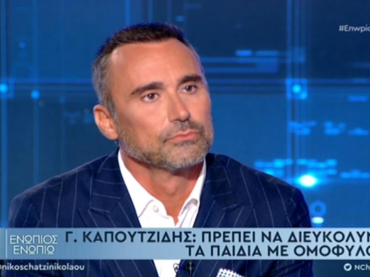 Γιώργος Καπουτζίδης: Η εξομολόγηση του ηθοποιού – «Η ανακάλυψη της σεξουαλικότητάς μου με φόβισε» (video)