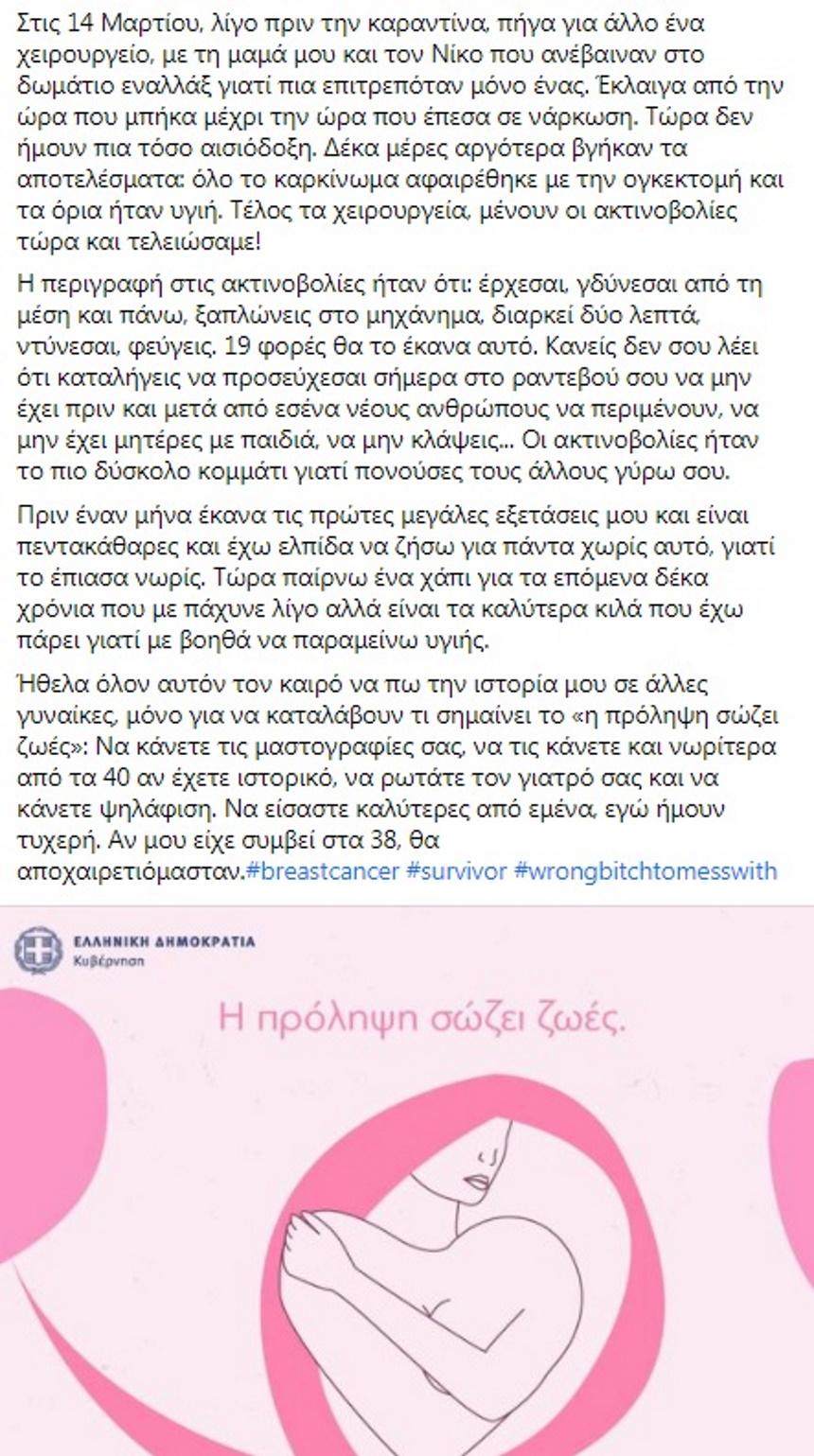Μαριλού Ρεπαπή: Η συγκλονιστική δημόσια εξομολόγηση για την περιπέτεια με τον καρκίνο του μαστού (pics)