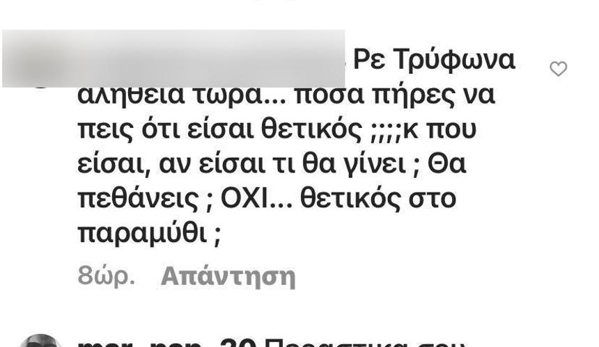 Τρύφωνας Σαμαράς: Τον κατηγορούν ότι λέει ψέματα ότι έχει κορονοϊό! Δείτε το επίσημο αποτέλεσμα της εξέτασης (pic)