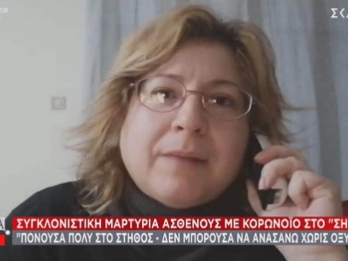 """Συγκλονιστική μαρτυρία ασθενούς με κορονοϊό: """"Βουρκώνω, όταν θυμάμαι πως με πήρε το ασθενοφόρο γιατί δεν μπορούσα να αναπνεύσω"""" (video)"""