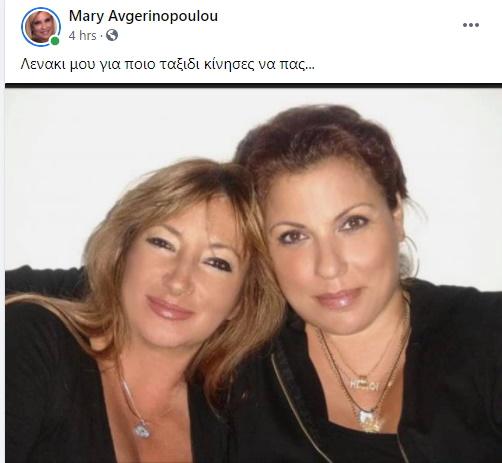 Θρήνος στην κοσμική Αθήνα-Νεκρή η επικοινωνιολόγος Λένα Τσαλαβούτα
