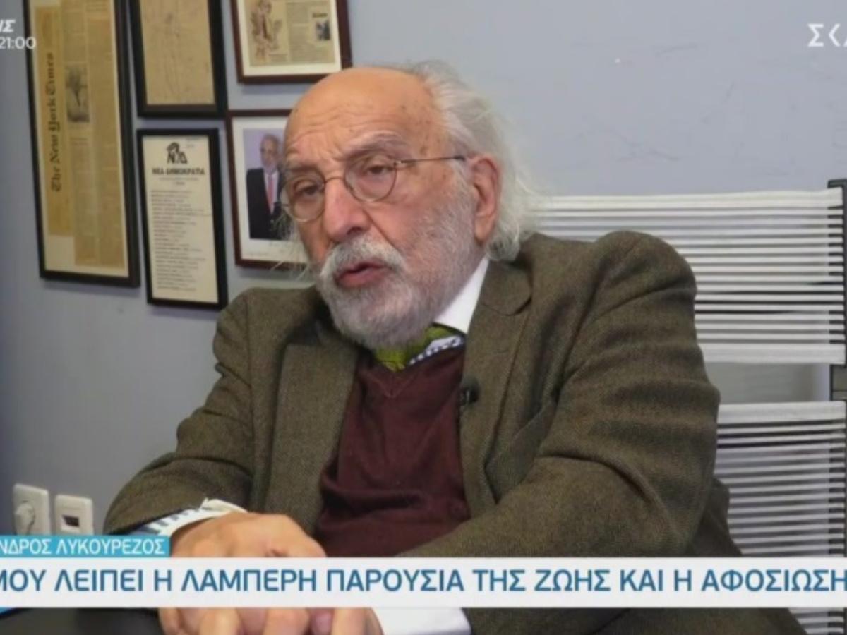Αλέξανδρος Λυκουρέζος: Το κενό της Ζωής Λάσκαρη, ο χωρισμός από τη Νατάσα Καλογρίδη και η σχέση με την εγγονή του Ζένια Μπονάτσου