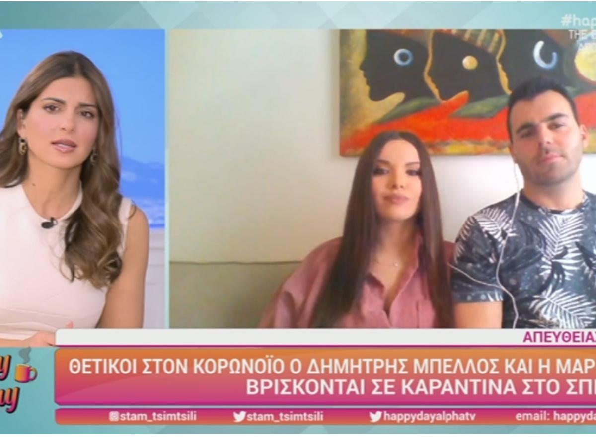 Μαρία Μπέη – Δημήτρης Μπέλλος: Η δύσκολη μάχη με τον κορονοϊό και η εξομολόγησή τους στο Happy Day (video)