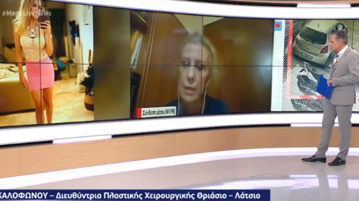 """Επίθεση με βιτριόλι: """"Η Ιωάννα θα μπορούσε να έχει πεθάνει! Έχει γολγοθά μπροστά της"""" λέει η γιατρός της στο Live News (βίντεο)"""