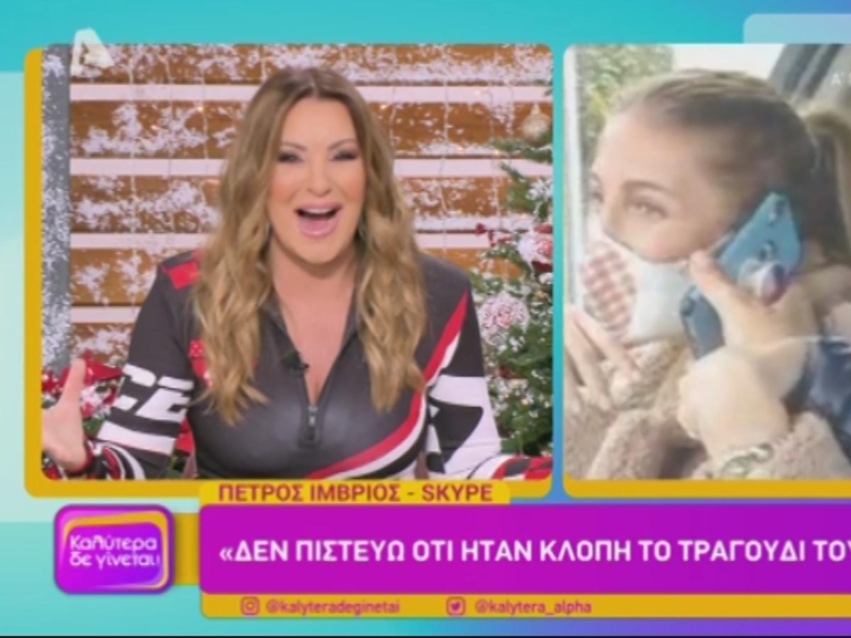 """Ναταλία Γερμανού – Ζήτησε on air από τον Πέτρο Ίμβριο να χαιρετήσει τη σύντροφό του: """"Σε ποια χώρα είμαστε; Είναι η Σουηδία;"""" (video)"""