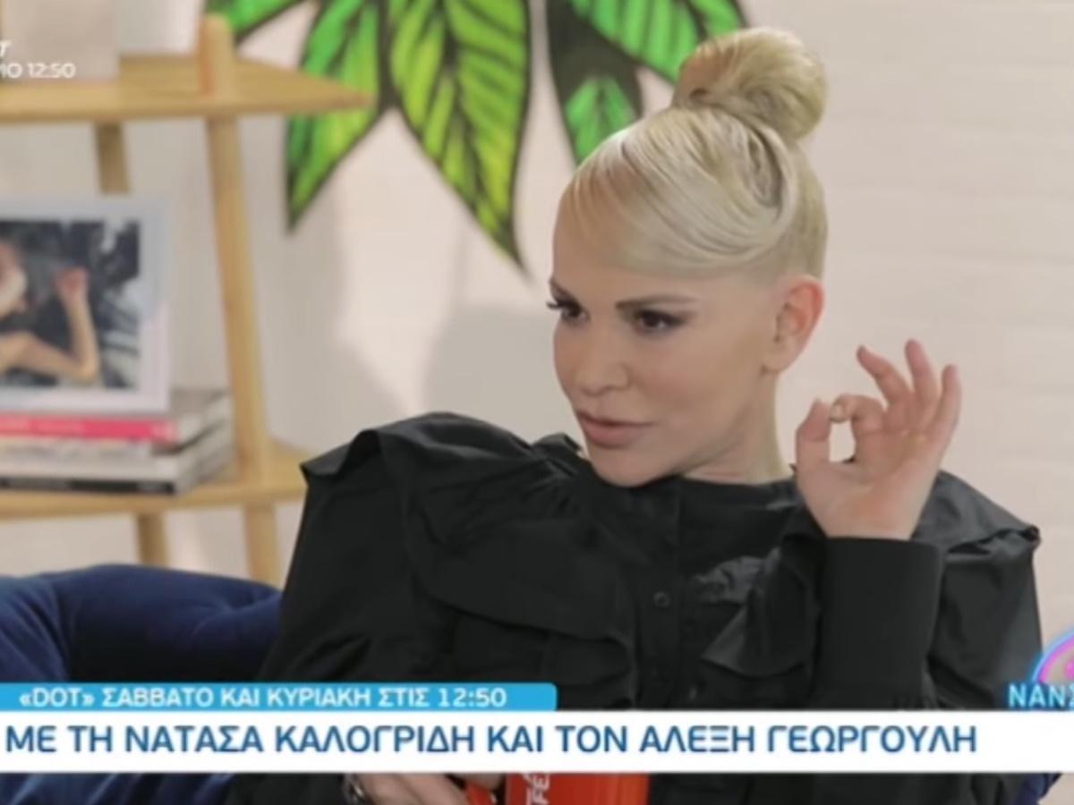 """Αποκαλυπτική η Νατάσα Καλογρίδη: """"Στις δέκα μέρες σχέσης μου έκανε πρόταση γάμου…"""" (video)"""