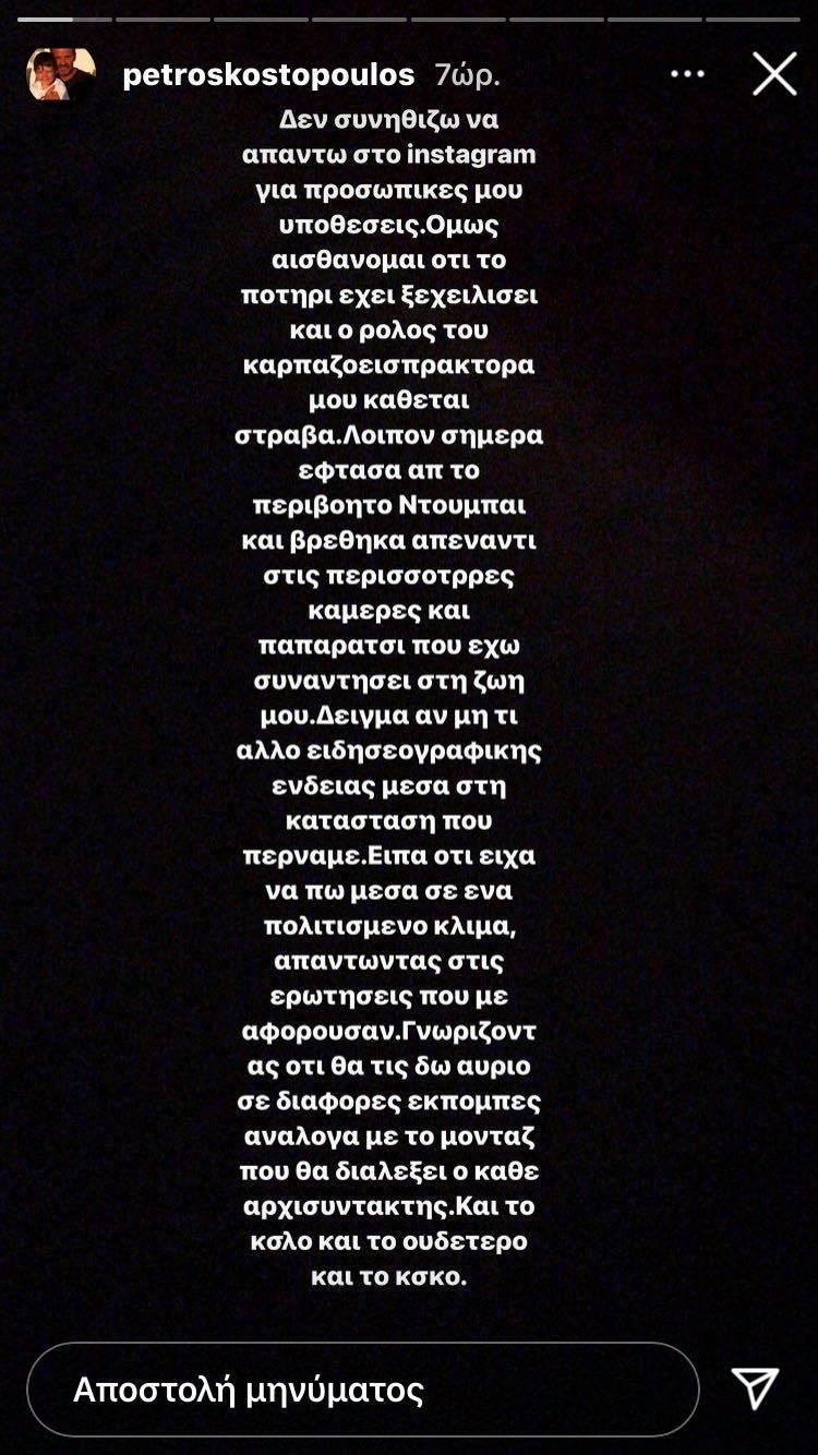 Πέτρος Κωστόπουλος: Οι Κότες και οι χαβιέδες κρύβονται με Μάσκες!