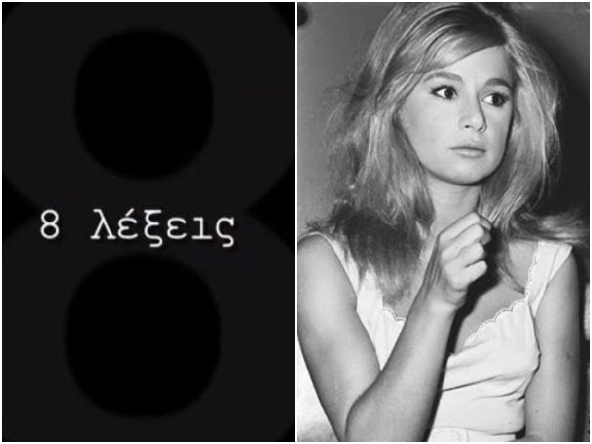 """Ποια πρωταγωνίστρια της σειράς """"8 λέξεις"""" υποδύθηκε την Αλίκη Βουγιουκλάκη;"""