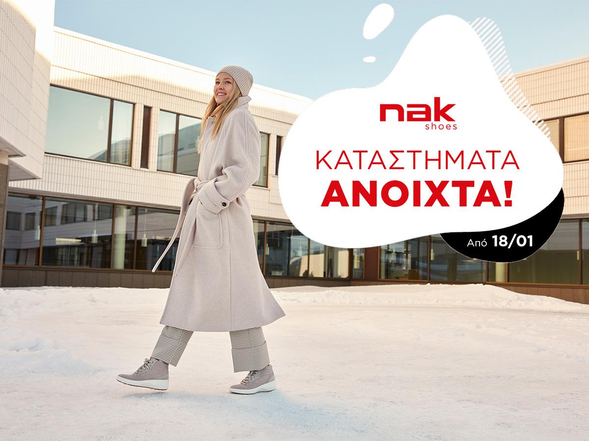 Η NAK Shoes σε καλωσορίζει ξανά στα καταστήματά της για να αποκτήσεις τα σωστά χειμερινά παπούτσια