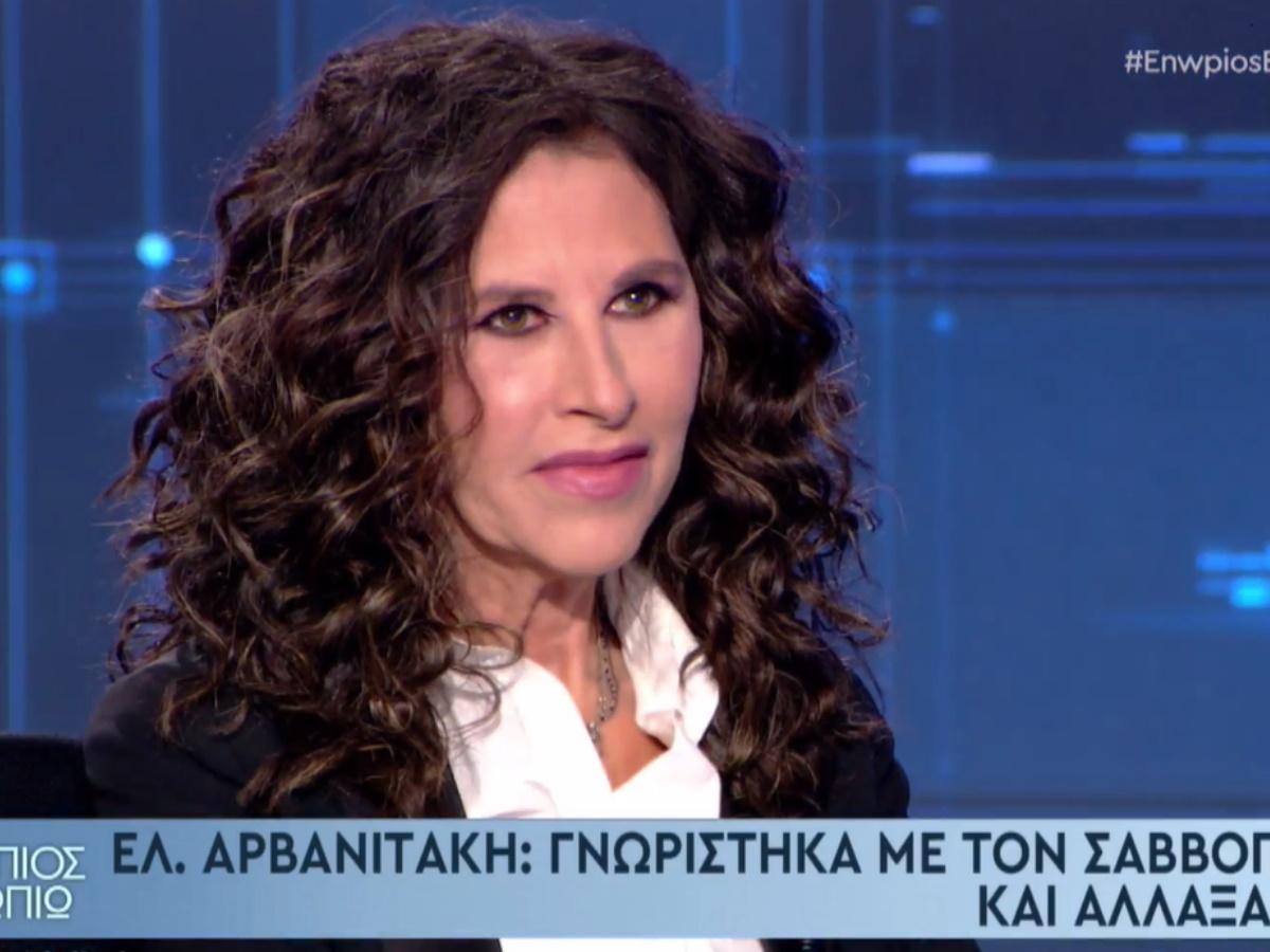 """Ελευθερία Αρβανιτάκη: Οι δυο γάμοι και η σχέση με τα παιδιά της – """"Δεν με τρομάζει το ότι δεν έχω σύντροφο"""""""