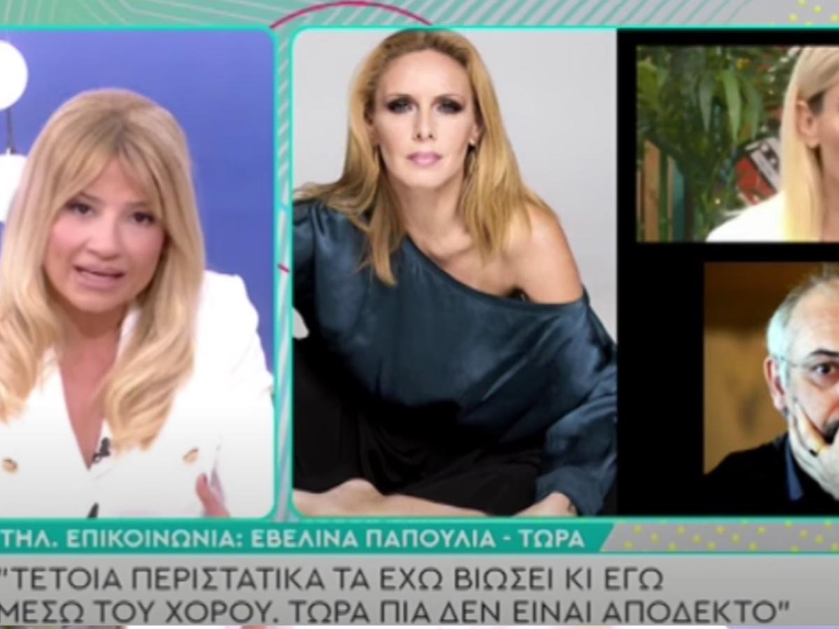 """Η Σκορδά έκοψε τις δηλώσεις Παπούλια στον αέρα – Η έντονη αντίδραση της ηθοποιού: """"Με εξέθεσες και λυπάμαι πολύ γι' αυτό"""""""